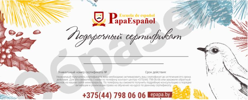 Подарочный сертификат от «PapaEspañol» к Новому году