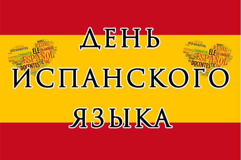 Школа испанского языка в Минске